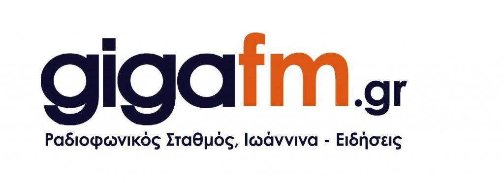 Το ΝΕΟ Gigafm.Gr