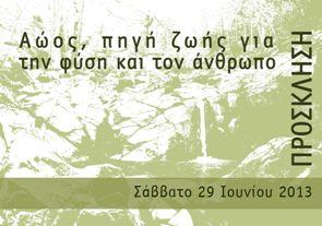 Αώος ημερίδα 29 6 13