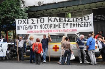 Κλείνουν 13 νοσοκομεία στη χώρα