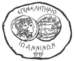 ΕΠΙΜΕΛΗΤΗΡΙΟ ΙΩΑΝΝΙΝΩΝ2