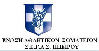ΣΕΓΑΣ ΗΠΕΙΡΟΥ