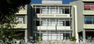 πανεπιστήμιο ιωαννίνων