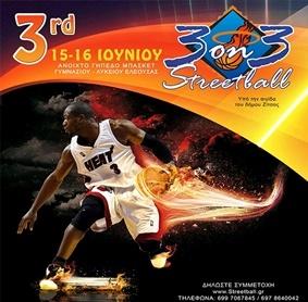 τουρνουα μπασκετ 3χ3