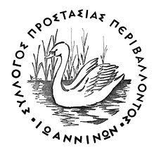 syllogos-prostasias-perivallontos-ioanninwn