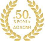 ΔΩΔΩΝΗ 50 χρόνια