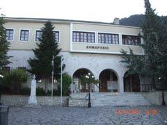 Δημαρχείο Κόνιτσας