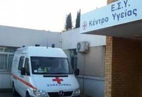 Κέντρο Υγείας