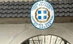 Γενικό Προξενείο της Ελλάδας