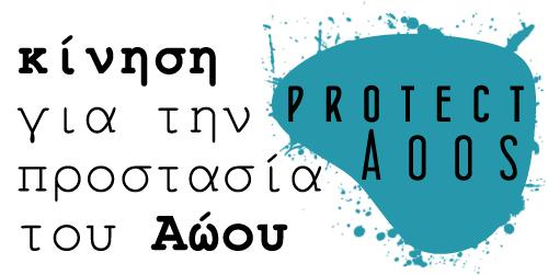 logo_protect aoos