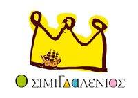 «Ο Σιμιγδαλένιος»