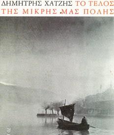 Δημητρης Χατζης