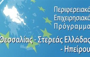 ΠΕΠ «Θεσσαλίας – Στερεάς Ελλάδας – Ηπείρου»
