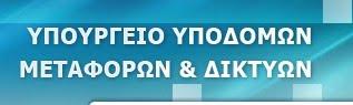 ΥΠΟΥΡΓΕΙΟ ΥΠΟΔΟΜΩΝ ΜΕΤΑΦΟΡΩΝ & ΔΙΚΤΥΩΝ-2