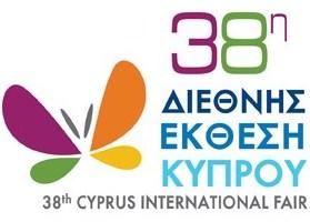 38η Εκθεση Κύπρου