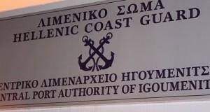 Λιμεναρχείο Ηγουμενίτσας