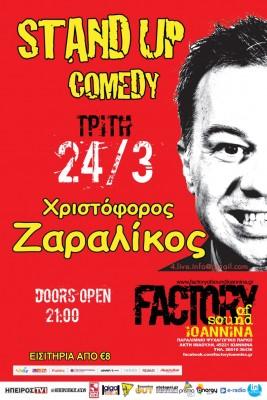 Zaralikos_Poster