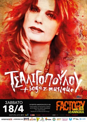 Tsaligopoulou_poster