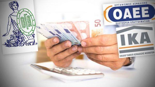 Πάγωμα οφειλών σε ταμεία: Τι προβλέπει το νομοσχέδιο