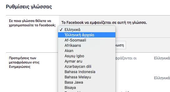 facebook-%cf%83%cf%84%ce%b9%ce%b3%ce%bc