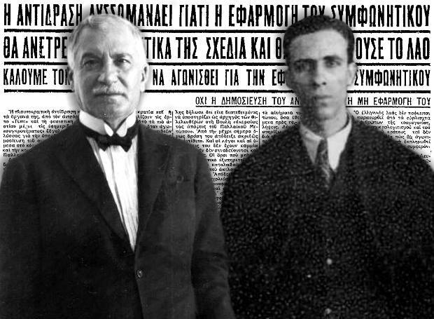 σύμφωνο Σοφούλη-Σκλάβαινα