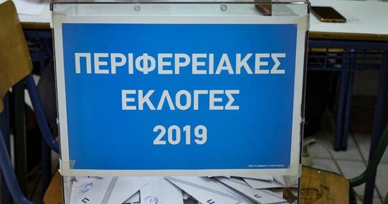 Ιωάννινα Σταυροδοσία Εκλογές 2019