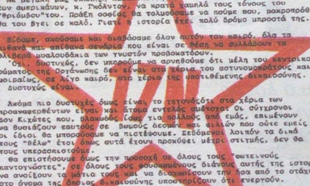 Σαν σήμερα: το φιάσκο της Λουίζης Ριανκούρ