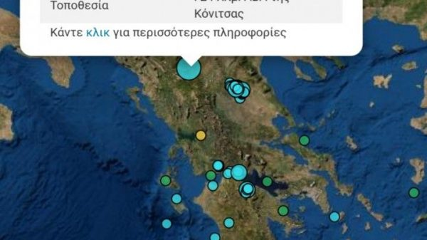 Ιωάννινα σεισμός κόνιτσα