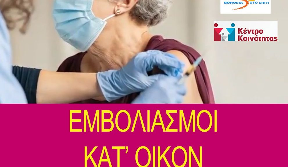 Δήμος Ηγουμενίτσας - Εμβολιασμοί κατ' οίκον